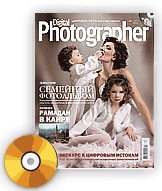 Digital Photographer March 2005